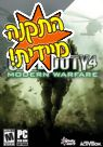שרת Call of Duty 4: Modern Warfare
