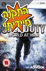 שרת Call of Duty 5  World at War