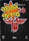 שרת Wolfenstein Enemy Territory