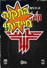 שרת Return to Castle Wolfenstein
